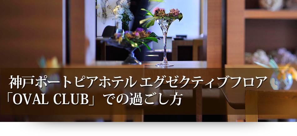 「神戸ポートピアホテル」エグゼクティブフロア「OVAL CLUB」での過ごし方