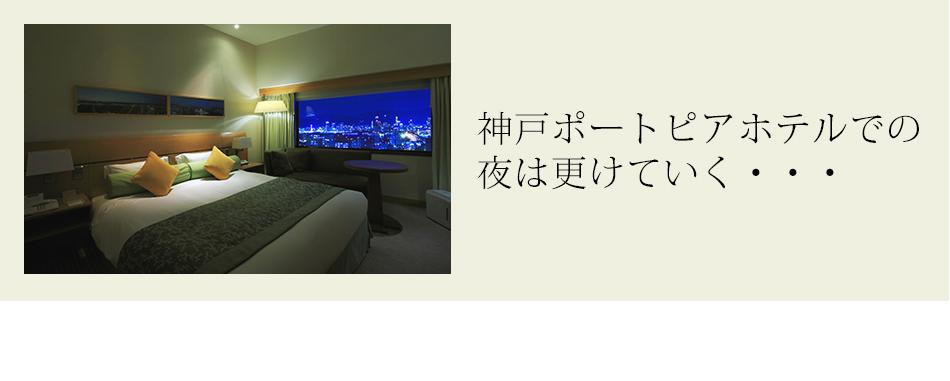 神戸ポートピアホテルでの夜はふけていく・・・