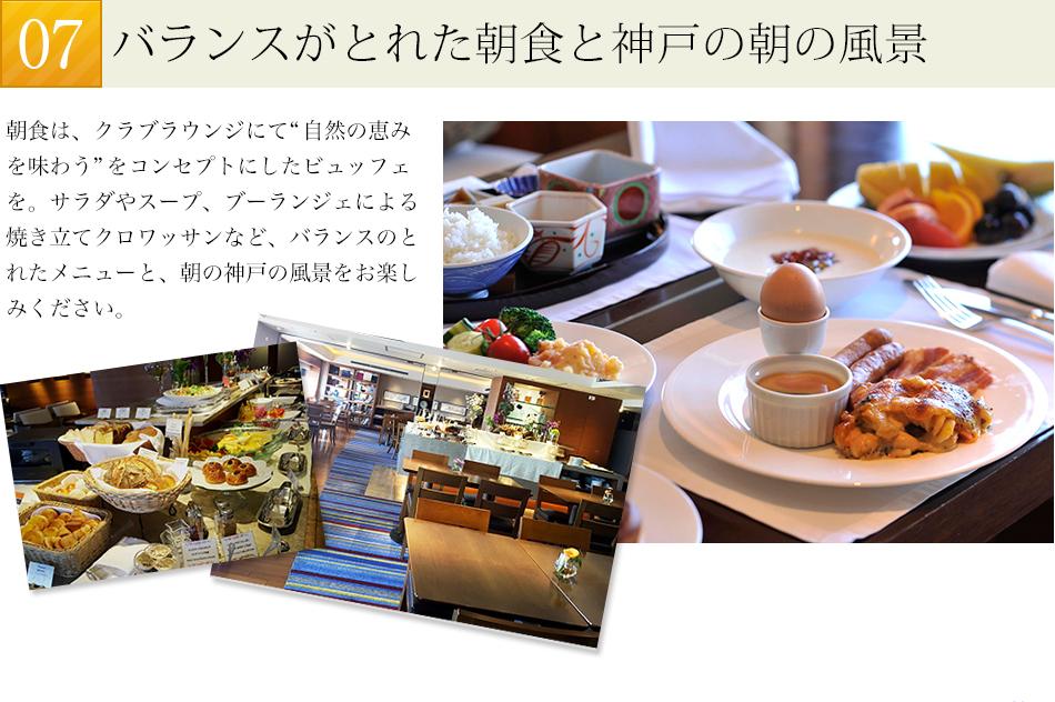 バランスがとれた朝食と神戸の朝の風景